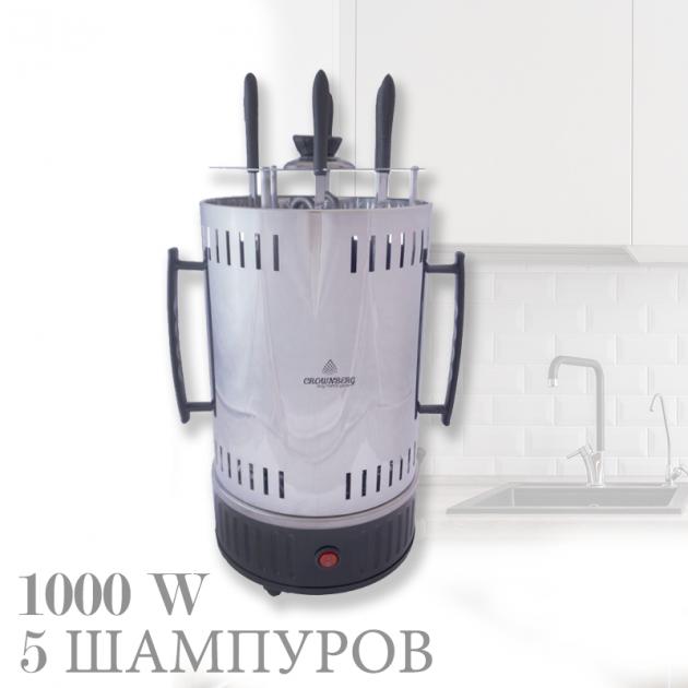 Домашняя кухонная электрическая шашлычница Crownberg CB 7415 на 5 шампуров Мощность 1000 Вт - изображение 1
