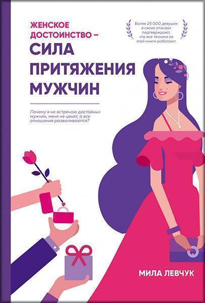Женское достоинство — сила притяжения мужчин 87064 - изображение 1