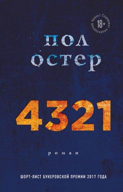 4321 - Пол Остер (9789669930132) - изображение 1