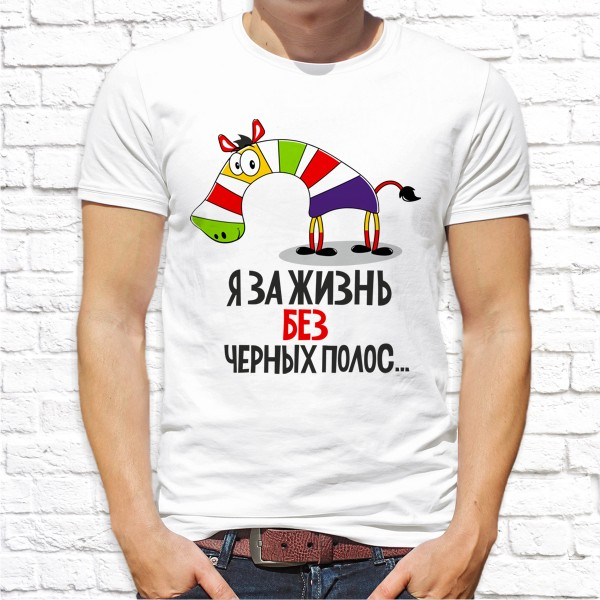 """Мужская футболка Push IT с принтом """"Я за жизнь без черных полос..."""" XXXL, Белый - изображение 1"""