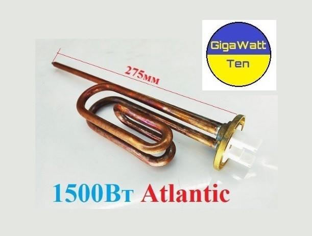 Тен фланцевий для бойлера Atlantic 1500Вт мідний - зображення 1