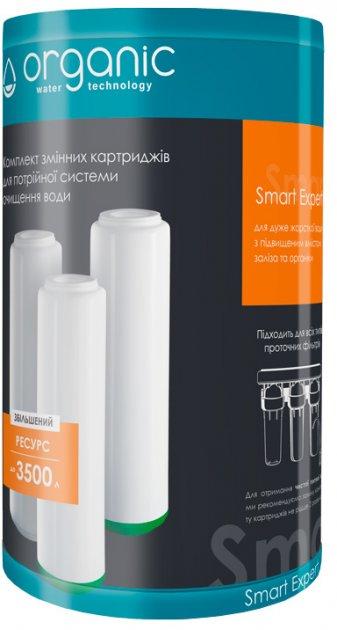 Комплект картриджей Organic Smart Expert для тройных систем (4820210110179)