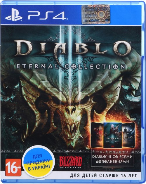 Игра Diablo III. Eternal Collection для PS4 (Blu-ray диск, Russian version)