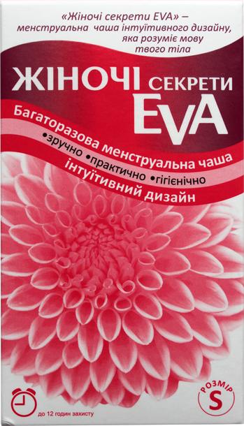 Менструальная чаша Женские секреты Eva Размер S (4820142437924) - изображение 1