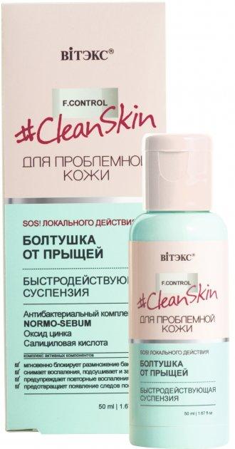 Суспензия для лица Витэкс Clean Skin Быстродействующая болтушка от прыщей 50 мл (4810153027399) - изображение 1