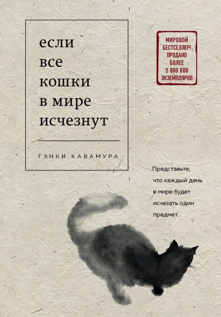 Если все кошки в мире исчезнут - Гэнки Кавамура (9789669933232) - изображение 1