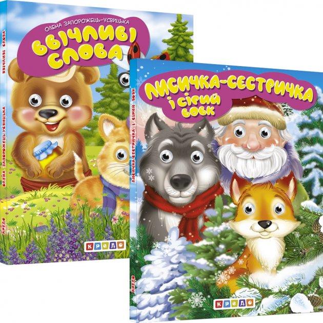 """Комплект із 2 книг-картонок з трьома парами """"оченят"""". Ввічливі слова, Лисичка-сестричка і сірий вовк (9789664692219) - изображение 1"""