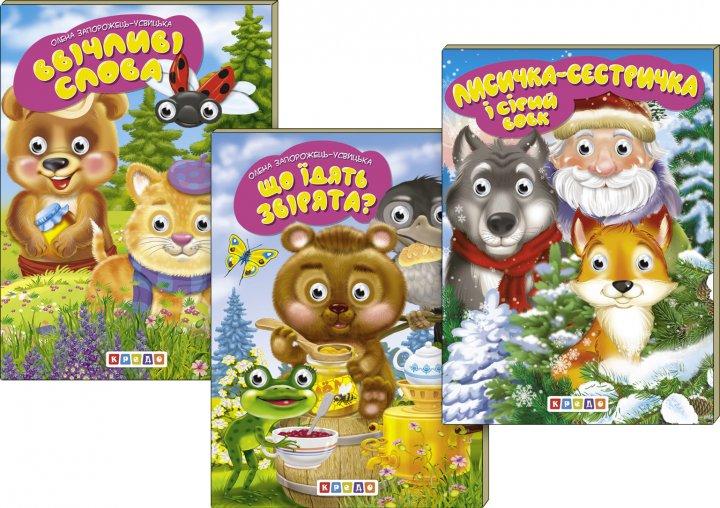 """Комплект із 3 книг-картонок з трьома парами """"оченят"""". Ввічливі слова, Лисичка-сестричка і сірий вовк, Що їдять звірята? (9789662455045) - изображение 1"""