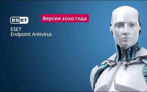 Антивирус ESET Endpoint Antivirus 50-99 ПК (Минимальный заказ 50 шт.) - изображение 1
