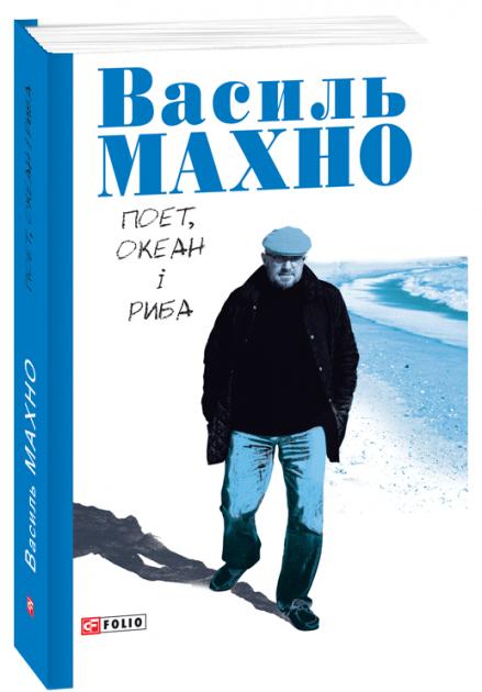 Поет, океан і риба: вибрані вірші - Махно В. (9789660383463) - изображение 1