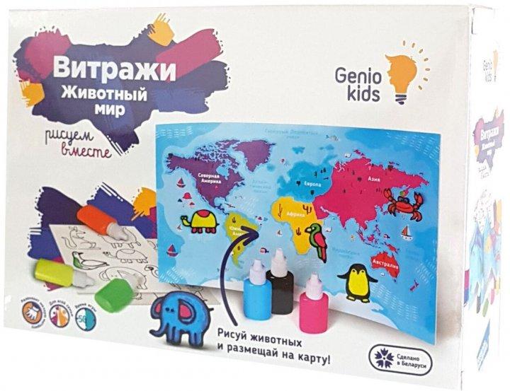Набор для детского творчества Genio Kids Витражи Животный мир (4814723006500)