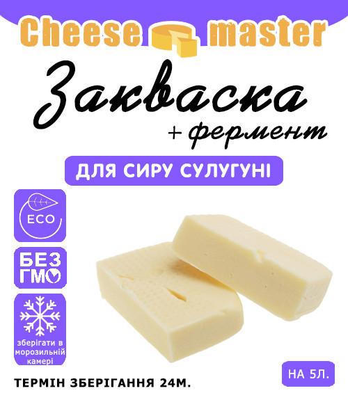 Закваска Cheese master для сыра Сулугуни на 5л молока - изображение 1