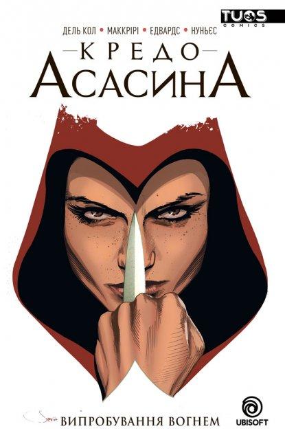 Комікс TUOS Comics Кредо Асасина. Том 1: Випробування Вогнем - зображення 1