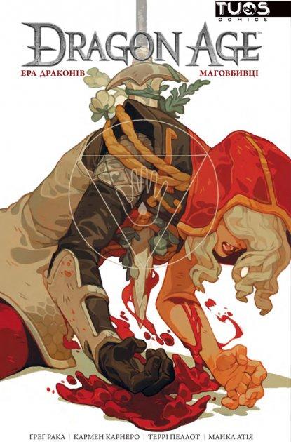 Комікс TUOS Comics Ера Драконів: Маговбивці - зображення 1