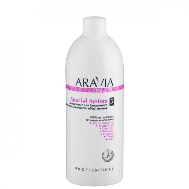 Концентрат для бандажного восстанавливающего обертывания Aravia Organic Special System, 500 мл (7020) - изображение 1