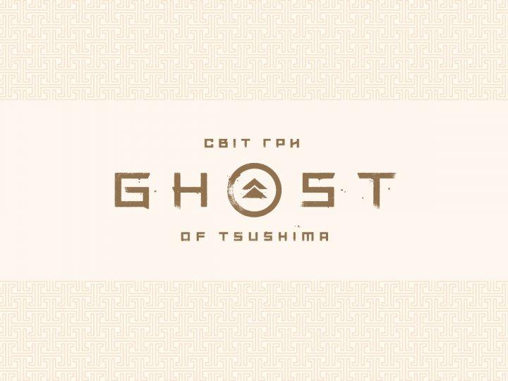 Артбук Світ гри Ghost of Tsushima (9786177756230)