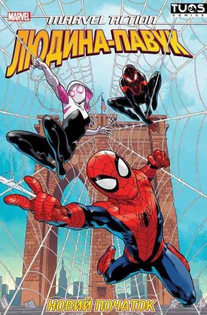 Комікс TUOS Comics Людина-Павук. Новий Початок - зображення 1