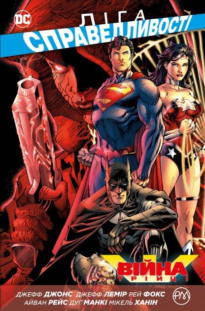 Ліга Справедливості. Війна Трійці. Книга 4 - Джонс Джефф (9789669173737) - зображення 1