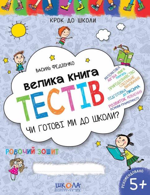 Велика книга тестів Чи готові ми до школи? - Федієнко В. (9789664296349) - изображение 1