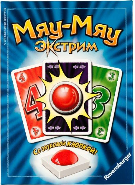 Настольная игра Ravensburger Мяу-Мяу Экстрим (27146) - изображение 1