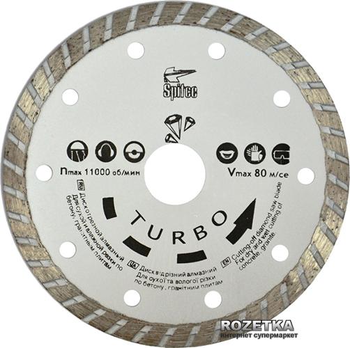 купить диск по бетону 150