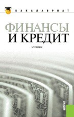 Финансы и кредит: учебник - изображение 1