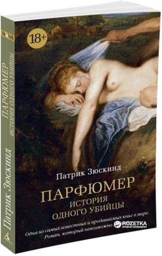 Парфюмер. История одного убийцы - Зюскинд П. (9785389123328) - изображение 1