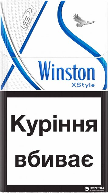Купить сигареты winston xs blue куплю сигареты белгород