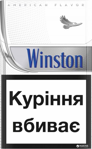 Сигареты winston silver купить одноразовая электронная сигарета купить липецк