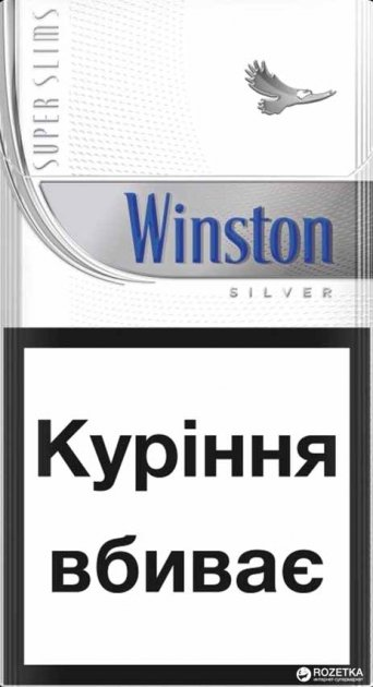 Сигареты winston silver купить табак уголь оптом