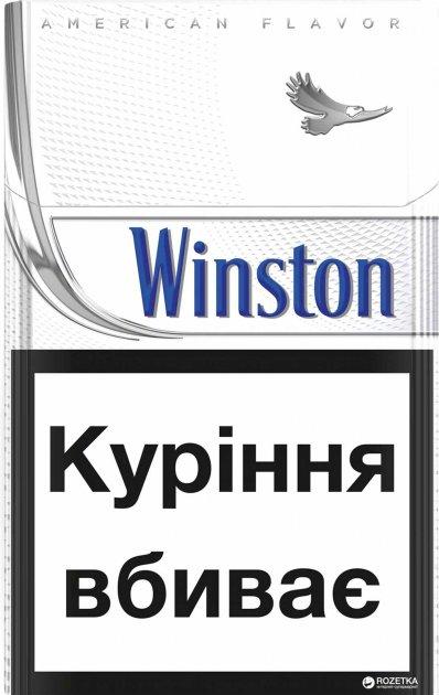 Сигареты винстон вайт купить где купить электронную сигарету в барнауле цена