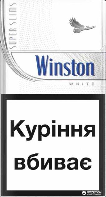 Сигареты винстон вайт купить минимальные цены на табачные изделия