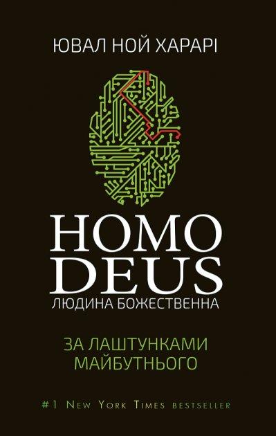 Homo Deus: за лаштунками майбутнього - Ювал Ноа Харарі (9786177559404) - изображение 1