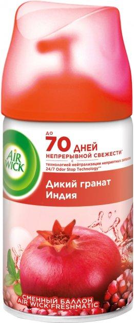 Сменный аэрозольный баллон к Air Wick Freshmatic Life Scents Дикий гранат Индия 250 мл (4607109407806) - изображение 1