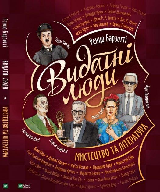 Видатні люди. Мистецтво та література - Барзотті Ренцо (9789669822413)