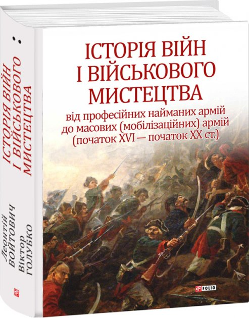 Історія війн і військового мистецтва. Том 2 - Войтович Л., Голубко В. (9789660383500) - зображення 1
