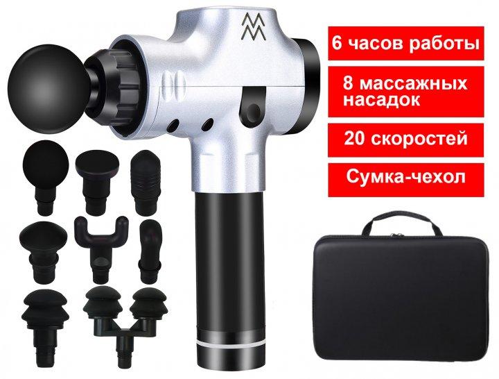 Вибрационный ударный массажер - массажный пистолет для перкуссионного массажа 20 скоростей серый - изображение 1