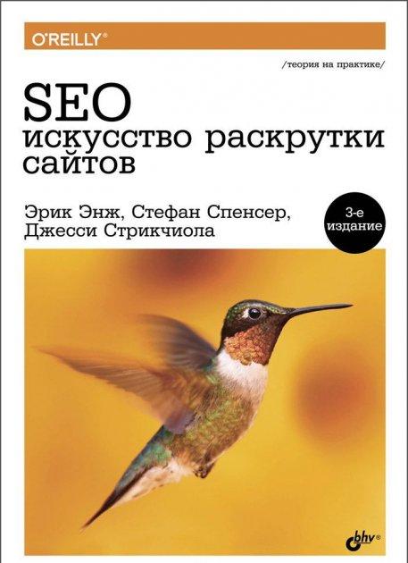 SEO - искусство раскрутки сайтов - изображение 1