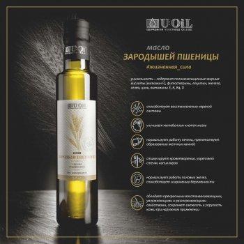 Масло зародышей пшеницы U:Oil 250 мл