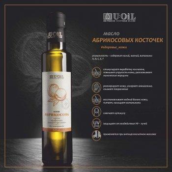 Масло абрикосовых косточек U:Oil 250 мл