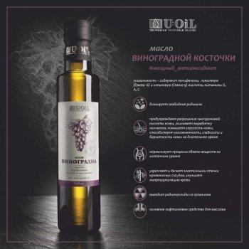 Масло виноградных косточек U:Oil 250 мл