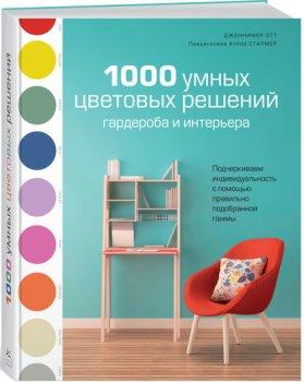 1000 умных цветовых решений гардероба и интерьера - Дженнифер Отт (9785389146723)
