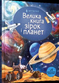 Велика книга зірок і планет - Емілі Боун (9786177940165)
