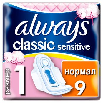 Гигиенические прокладки Always Classic Sensitive, 9 шт. (084558)
