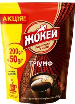 Кава розчинна Жокей Тріумф 250 г (4823096807133)