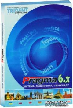 Pragma 6.5 Business (Українська-Російська-Німецька-Англійська-Французька)