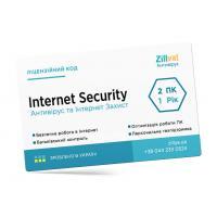 Антивірус Zillya! Internet Security на 1 рік 2 ПК, скретч-картка (4820174870072)