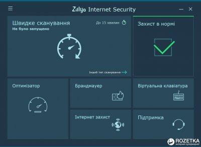Антивірус Zillya! Internet Security (код активації на 1 рік 2 ПК, скретч-картка)