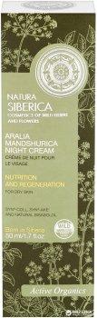 Ночной крем для лица Natura Siberica Питание и Восстановление 50 мл (4744183011250)