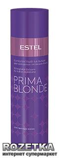 Серебристый бальзам Estel Professional Prima Blonde для холодных оттенков блонд 200 мл PB.2 (4606453034164)